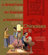 Jean-Michel Billioud, Le grand livre des sciences et inventions chinoises, Paris : Bayard Jeunesse, 2009.